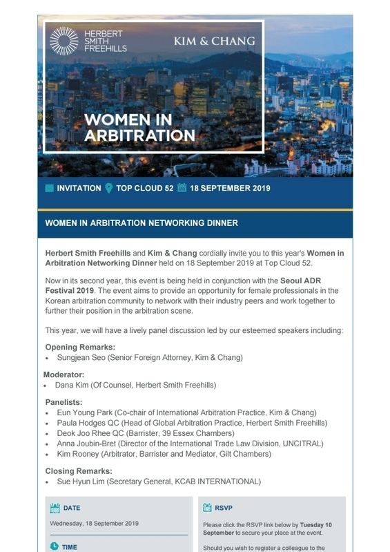 HSF-K&C The 2nd Women in Arbitration Networking Event (참