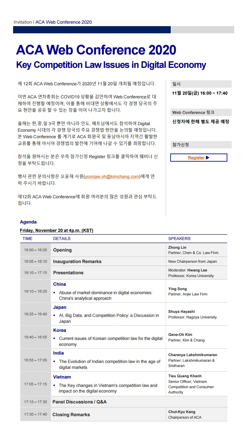 [Asia Competition Association] ACA Web Conference 2020 : Key